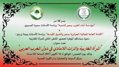 """Photo of دعوة لملتقى""""المرأة المغاربية والتراث اللامادي في دول المغرب العربي"""""""