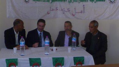 Photo of القانون الأساسي للحزب